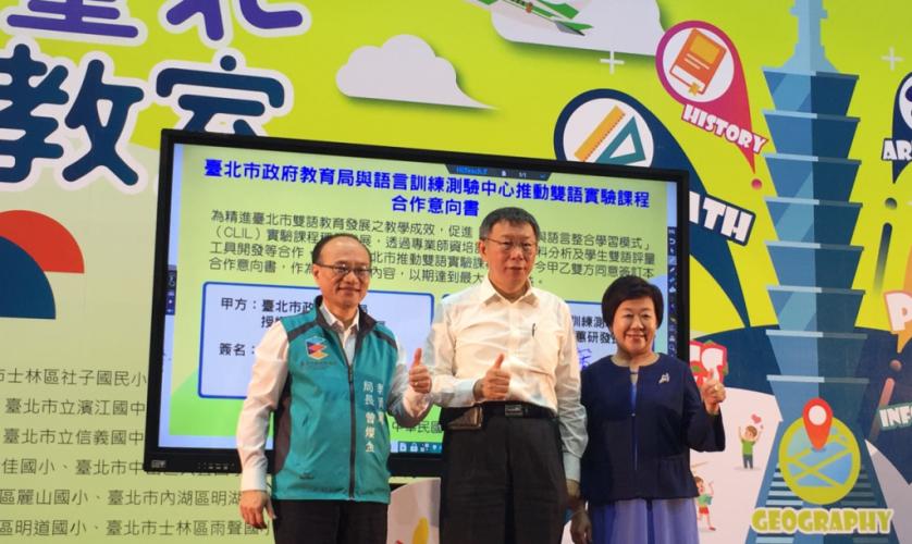 台北市教育局與LTTC合作推動雙語實驗課程
