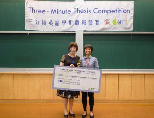 三分鐘英語學術簡報競賽(3MT)