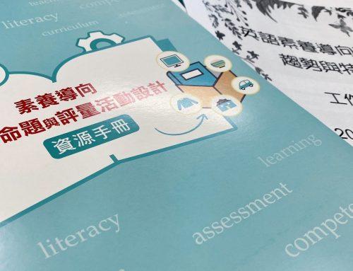 2020「屏東縣國中小英語素養導向評量」工作坊