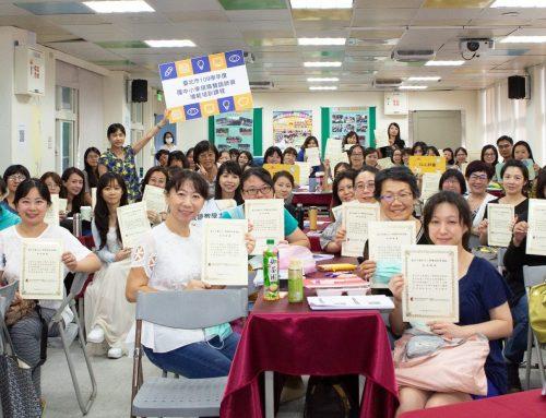 臺北市109學年度國中小現職雙語師資增能培訓