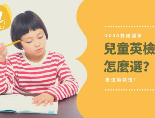 2030雙語國家,兒童英檢怎麼選,看這篇就懂!