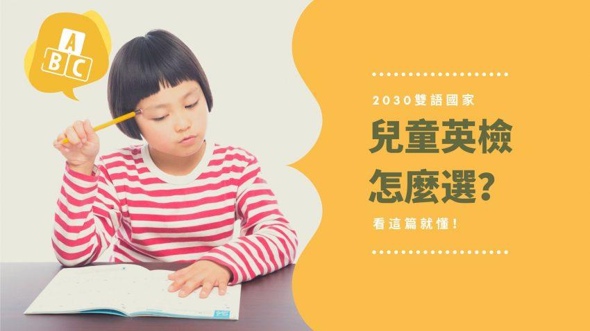 2030雙語國家,兒童英檢怎麼選,看這篇就懂