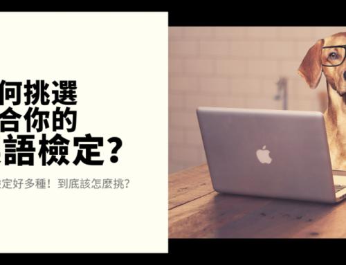 英語檢定萬百種,身在台灣的你該如何選擇?